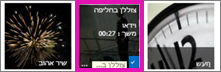 צילום מסך של ספריית וידאו. שני סרטי וידאו בספריה כוללים תמונות ממוזערות של תוכן הווידאו, ותמונה אחת מציגה רק פריט גרפיקה המציג קטע של סרט צילום.