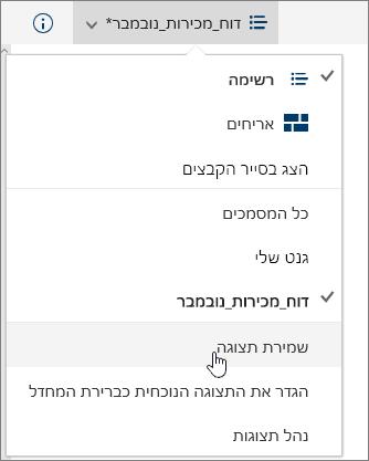 תפריט אפשרויות תצוגה מקוונת של SharePoint עם שמור hightlighted