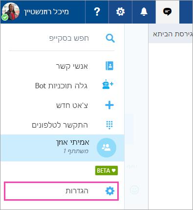 צילום מסך של לחצן ' הגדרות ' בתפריט Skype