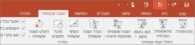 הצגת הכרטיסיה 'הצגת שקופיות' ברצועת הכלים ב- PowerPoint
