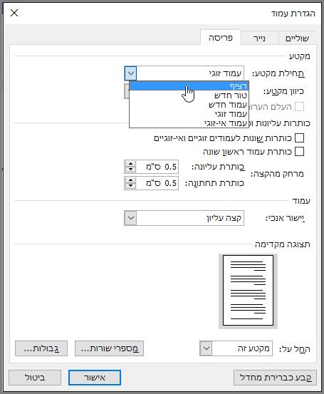 התיבה ' הגדרת עמוד ' dialox מכילה אפשרויות מתקדמות של הגדרת עמוד.