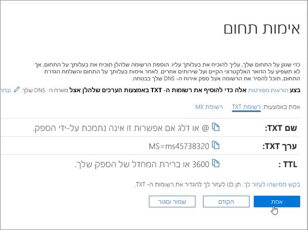Freenom לאמת את התחום שלך ב- Office 365_C3_2017617122635