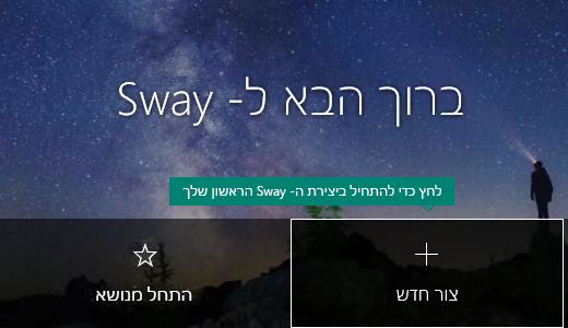 לחצן 'צור חדש' בדף 'Sway שלי'