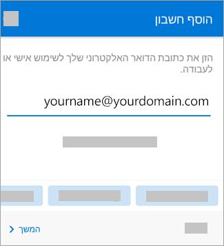 הזן את כתובת הדואר האלקטרוני שלך.