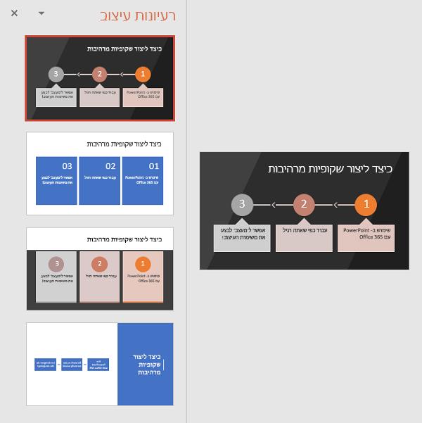Designer מציע דרכים להפיכת טקסט ל- SmartArt הנקרא בקלות.