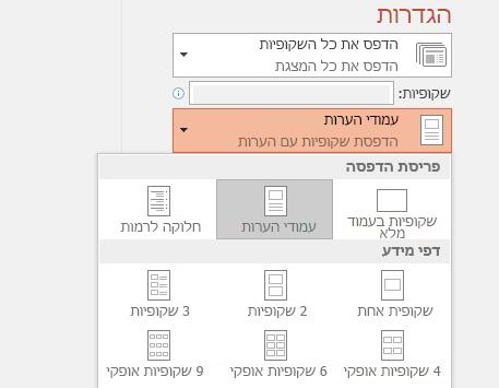 צילום מסך של האפשרות 'הדפס הערות'