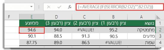 פונקציית מערך ב- AVERAGE כדי לפתור את שגיאת #VALUE!