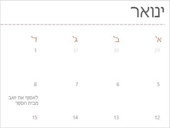 תבנית לוח שנה ב- Excel Online