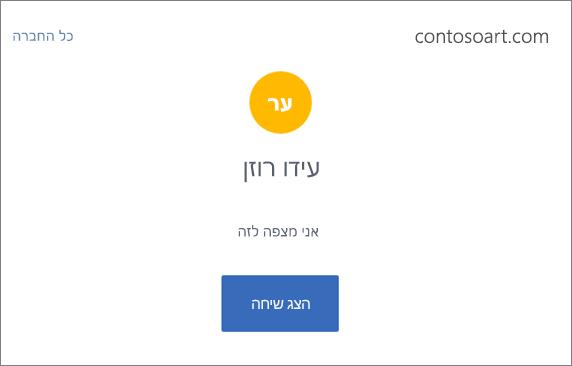 צילום מסך המציג הודעת דואר אלקטרוני של קטרת, המסמיך את ההודעה וכולל לחצן שנקרא ' הצג שיחה ' שעובר לשיחת קטרת.