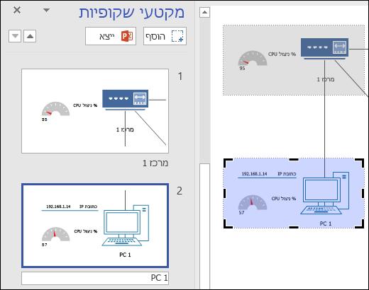 צילום מסך של החלונית 'מקטעי שקופיות' ב- Visio שבה מוצגות שתי תצוגות מקדימות של שקופיות.