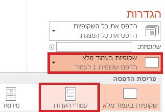 בחלונית 'הדפס', לחץ על 'שקופיות בעמוד מלא' ובחר 'עמודי הערות' מהרשימה 'פריסת הדפסה'.
