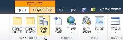 הפקודה Web Part