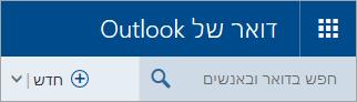 צילום מסך של הפינה הימנית העליונה של תיבת הדואר ב- Outlook.com הקלאסי