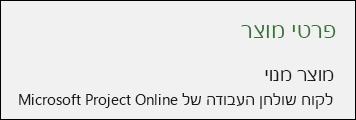 מידע אודות פרוייקט עבור לקוח שולחן עבודה של Project Online
