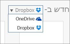 תמונה המציגה הוספה של Dropbox למקומות שבהם ניתן ליצור קבצים חדשים ב- Office Online