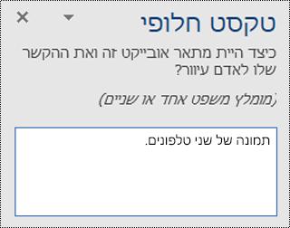 דוגמה של טקסט חלופי עני ב-Word עבור Windows.