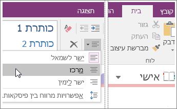 צילום מסך של לחצן 'יישור פיסקה' ב- OneNote 2016.