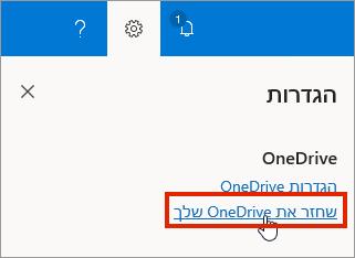 תפריט 'הגדרות' ב- OneDrive for Business באינטרנט כאשר האפשרות 'שחזר' מסומנת