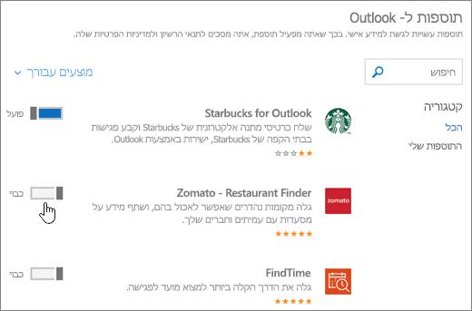 צילום מסך של התוספות עבור Outlook דף שבו תוכל לראות התוספות שהותקנו חפש ובחר תוספות נוספות.