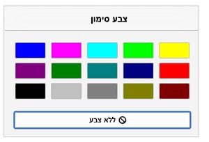 צבעי סימון