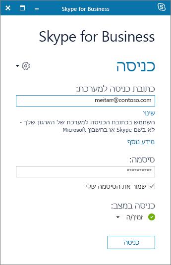 צילום מסך של מסך הכניסה של Skype for Business.