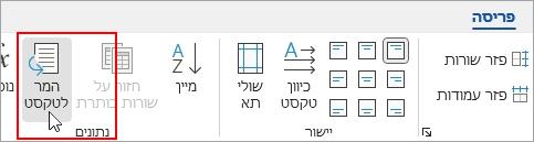 האפשרות 'המר לטקסט' מסומנת בכרטיסיה 'פריסה' תחת 'כלי טבלה'.