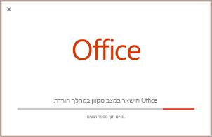 התקדמות ההתקנה של יישום Office