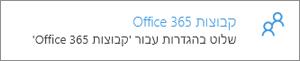 קבוצות Office 365