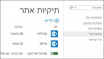 בחר באפשרות 'תיקיות אתר' בסרגל 'פעולה מהירה' ב- Office 365 כדי לראות את רשימת האתרים של SharePoint Online שאתה עוקב אחריהם.