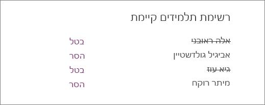 שמות התלמידים שהוסרו מופיעים עם קו חוצה ברשימת התלמידים הקיימים עם האפשרויות 'בטל' ו'הסר' לצד כל השמות.