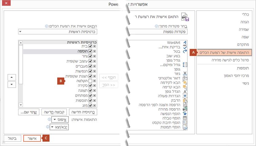 הכרטיסיה התאמה אישית של רצועת הכלים של תיבת הדו-שיח אפשרויות PowerPoint 2016 כולל אפשרות להוספת הכרטיסיה הקלטה לסרגל הכלים של PowerPoint.