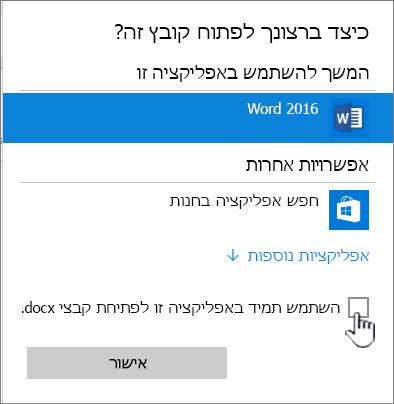 תיבת הדו-שיח 'פתיחה באמצעות' ב- Windows