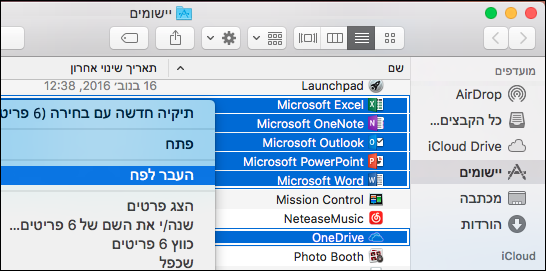 העברת אפליקציות Office לפח המיחזור