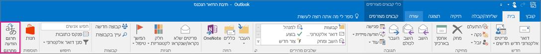 רצועת הכלים של outlook 2016 עם לחצן תרגום הודעה מסומנת