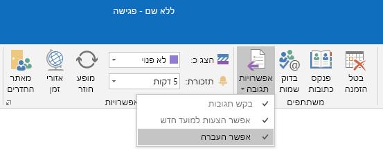 אפשר אפשרות העברה ב- Outlook