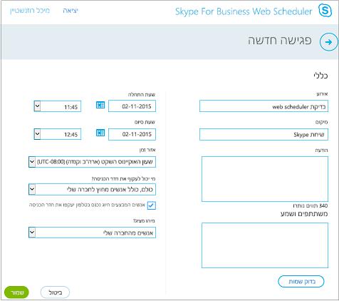 מסך Web Scheduler שבו עליך לספק פרטי פגישה ולהוסיף מוזמנים