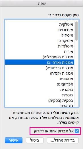 בחר באפשרות אל תבדוק איות או דקדוק כדי למנוע בדיקת טקסט שבחרת של Word.