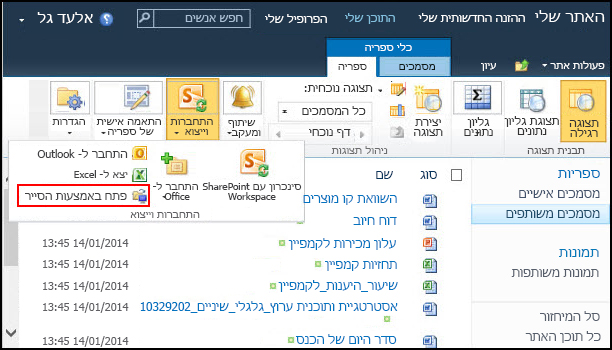 התיקיה 'מסמכים משותפים' ב- SharePoint 2010, האפשרות 'פתח באמצעות הסייר'