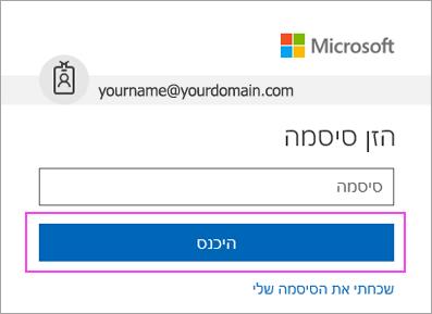הזן את הסיסמה שלך ב- Outlook.com