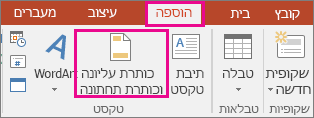 הצגת לחצן הוספה > כותרת עליונה ב- PowerPoint