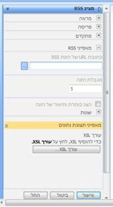 חלונית הכלים של מציג RSS