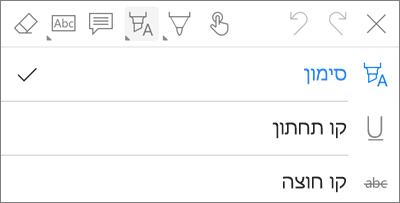 תפריט סימון סימוני סימון של OneDrive for iOS עבור iOS