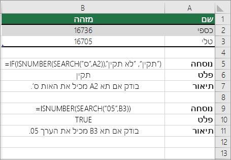 דוגמאות IF, ISNUMBER ו- SEARCH