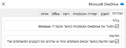 להפיכת הודעות כל עבור OneDrive משותפת קבצים המגיעות אל ההגדרות של יישום OneDrive שלך ולבטל אותן.