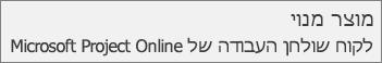 צילום מסך של השם 'מוצר מנוי: לקוח שולחן העבודה של Microsoft Project Online', כפי שהוא מופיע במקטע 'קובץ' > 'חשבון' של Project.