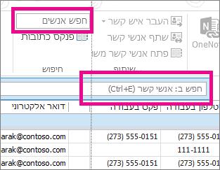 התיבה 'חיפוש אנשים' בהשוואה לתיבה 'חיפוש אנשי קשר'