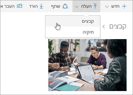 צילום מסך שמציג היכן להעלות קבצים ב- OneDrive