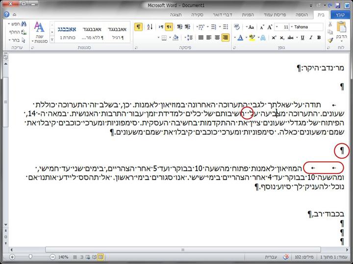 מסמך של Word 2010