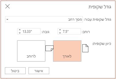 בתיבת הדו-שיח 'גודל שקופית', באפשרותך לבחור בין יחס גובה-רוחב רגיל או של מסך רחב, ואף לבחור בין כיוון לרוחב או לאורך.