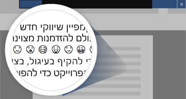 מסמך עם אזור מוגדל המציג כמה סמלי Emoji זמינים